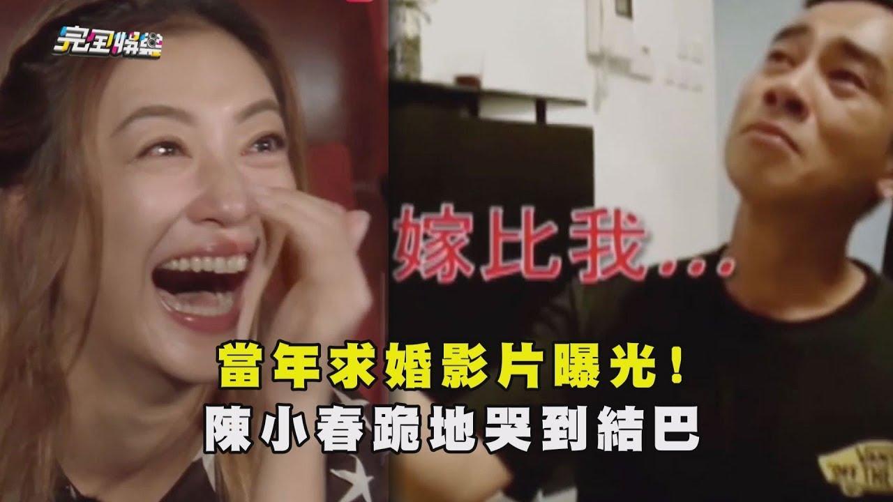 當年求婚影片曝光! 陳小春跪地哭到結巴