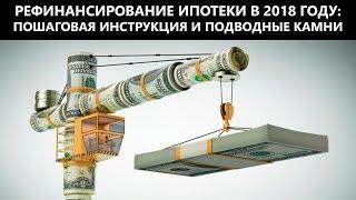 Рефинансирование ипотеки: как снизить процент в 2018 году