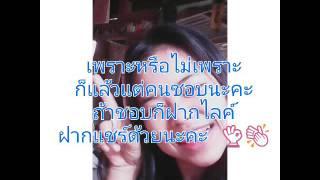 ไม่กล้าบอกชัด - Cover By Som-O Natcha