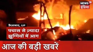 आज की बड़ी खबरें | Latest News in Hindi (20th June) | News18 India