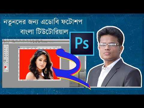 Adobe Photoshop tutorial basic Bangla || Introducing Photoshop...Beginners (Part 2) thumbnail