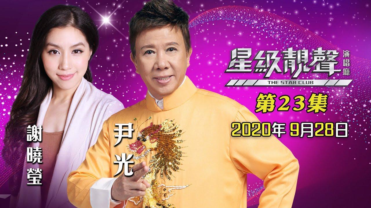 星級靚聲演唱廳 第二十三集 預告 (星級主角:尹光 / 謝曉瑩)