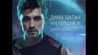 """""""Дима Билан: Мне сегодня 30"""". Анонс на Муз-ТВ"""