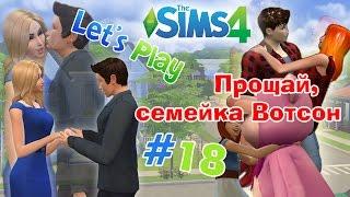 Давай играть в Sims 4 #18 / Прощай, семейка Вотсон.(Симс 4 – новая линейка популярной игры-симулятора жизни The Sims. Благодаря появлению Симс 4 фанаты смогут игра..., 2015-11-09T16:07:50.000Z)
