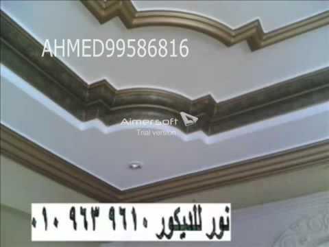 Kuwait dicor youtube for Decoration maison jebes