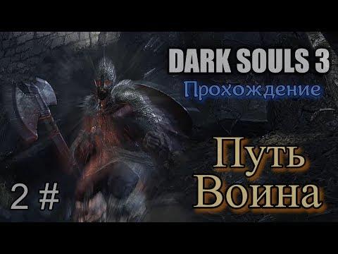 Dark Souls 3 Путь воина - ПРОХОЖДЕНИЕ 2#