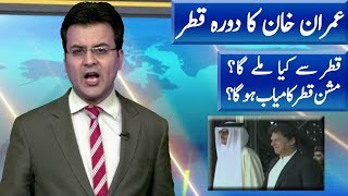 PM Imran Khan Qatar Visit...What to expect? | News Extra | Neo News