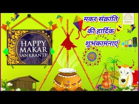 Happy Makar Sankranti 2019 Wishes In Kannada Whatsapp Status Video