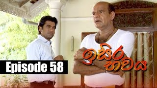 Isira Bawaya | ඉසිර භවය | Episode 58 | 21 - 07 - 2019 | Siyatha TV Thumbnail