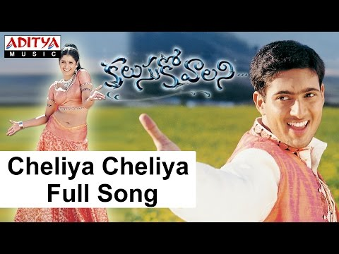 Cheliya Cheliya Full Song II  Kalusukovalani Movie II Uday Kiran