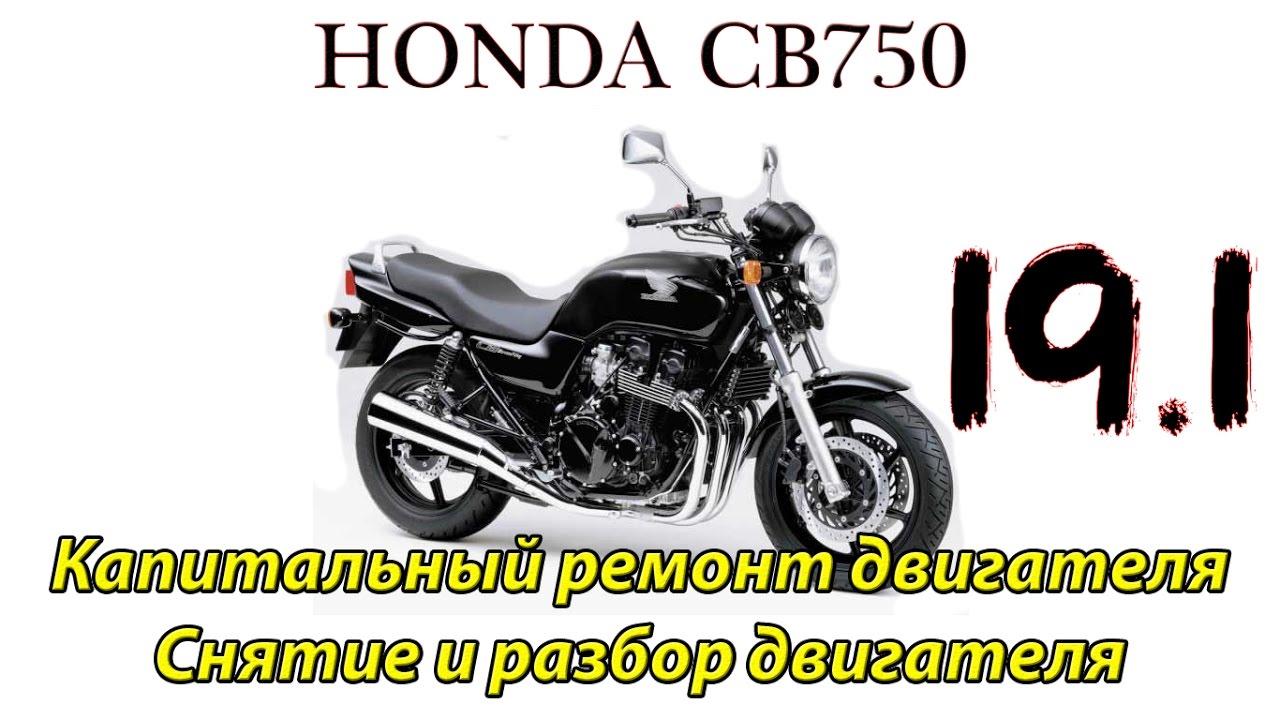 Honda CB750. Капитальный ремонт двигателя. Полная разборка двигателя.
