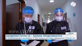 У 138 миллионов человек в мире выявлен коронавирус
