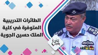 العميد ايوب زانة - الطائرات التدريبية المتوفرة في كلية الملك حسين الجوية