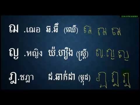 Thai daily Classes► រៀនភាសាថៃខ្មែរ| Study Thai |Thai Consonants and Thai Consonants Writing 44