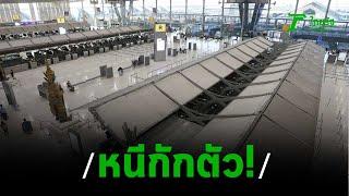 ขีดเส้นตาย152 คนไทยรายงานตัว | 04-04-63 | ไทยรัฐนิวส์โชว์