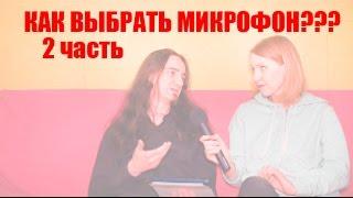 2# Как выбрать микрофон??? Интервью с экспертом Советы по выбору микрофона