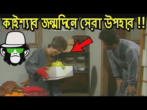 FUNNY BIRTHDAY | KAISSA | BANGLA COMEDY DUBBING 2018