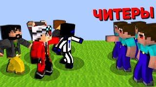 КОМАНДА ЧИТЕРОВ против КОМАНДЫ LastRise! КТО КОГО? - Minecraft SkyGiants