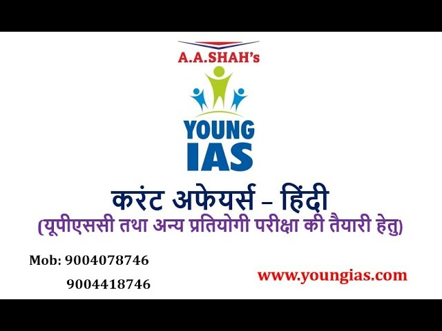 15 January 2019 Current Affairs | Daily Current Affairs | Current Affairs In Hindi | youngias #6