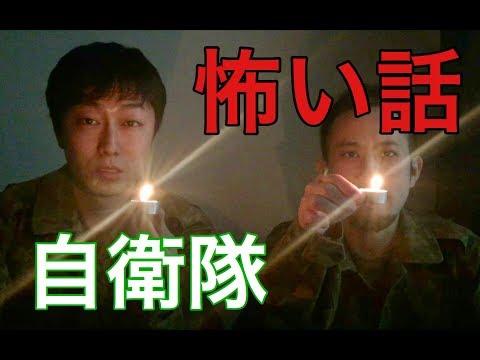 【怪談】自衛隊・お化けの出ない怖い話(2)元自衛隊芸人トッカグン