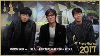 【偷天對決】Master 三大巨星新年招呼版預告 1/13(五)各懷詭胎