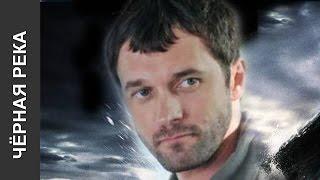детектив Черная река 1-8 серии Фильм 2015 kriminal detektiv serial smotret online Chernaya reka
