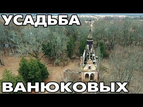 Усадьба Ванюковых в Новгородской области