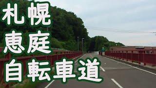 札幌恵庭自転車道(フル映像5倍速) Shiroishi bikeway in Sapporo, Hokkaido, Japan