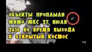 НЛО - UFO пролетело мимо МКС 27 июля 2010 во время выхода в открытый космос?