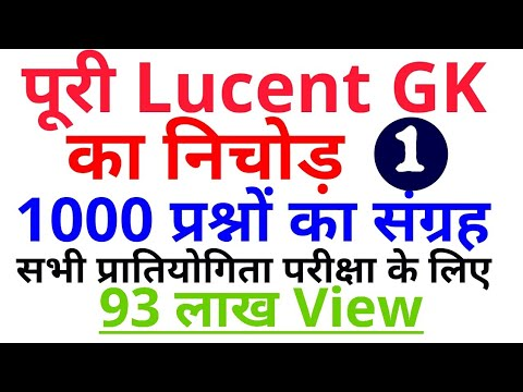 1000 GK GS प्रश्न from Lucent Part-1 | Lucent GK का निचोड़ RRB, NTPC, Group D, SSC, CGL, CHSL