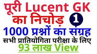 1000 GK GS प्रश्न from Lucent Part-1, Lucent GK का निचोड़ rrb ntpc, group d, ssc cgl, mts, chsl, hssc