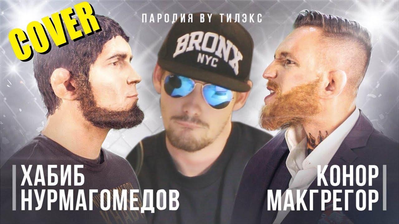 КОНОР МАКГРЕГОР vs ХАБИБ НУРМАГОМЕДОВ (Тилэкс cover)