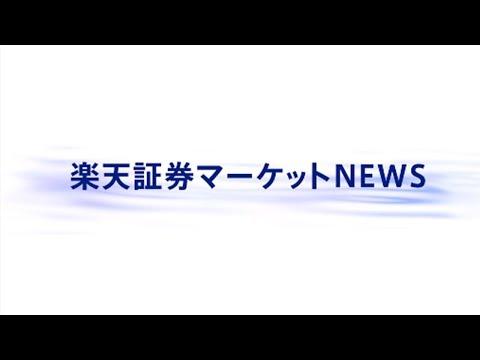 楽天証券マーケットNEWS10月10日【大引け】