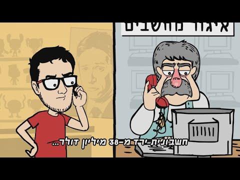איגור מחשבים שלום (אנימציה)