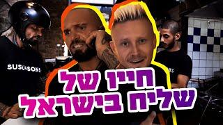 חייו של שליח בישראל - איזה לקוחות אתם?