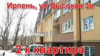 видео ирпень купить квартиру от застройщика