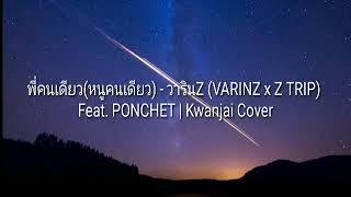 พี่คนเดียว(หนูคนเดียว) - วารินZ (VARINZ x Z TRIP) Feat. PONCHET | Kwanjai Cover