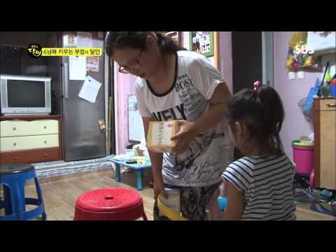 SBS 생활의 달인 398회 #6(4)