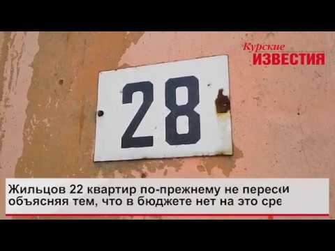 Курская область. Жильцы аварийного дома в Обояни боятся за свои жизни