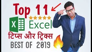 Gambar cover Top 11 Excel Tips and Tricks 2019 Hindi - Excel User Should Know - Best Tips & Tricks for Beginners