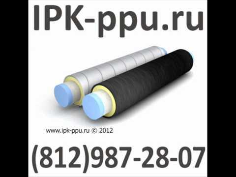 Трубы ППУ.wmv