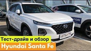 Тест-драйв и обзор Hyundai Santa Fe 2018 ночное/дневное время