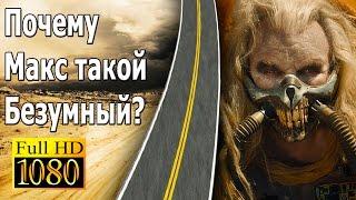 GTV - Безумный Макс: Дорога ярости - Обзор