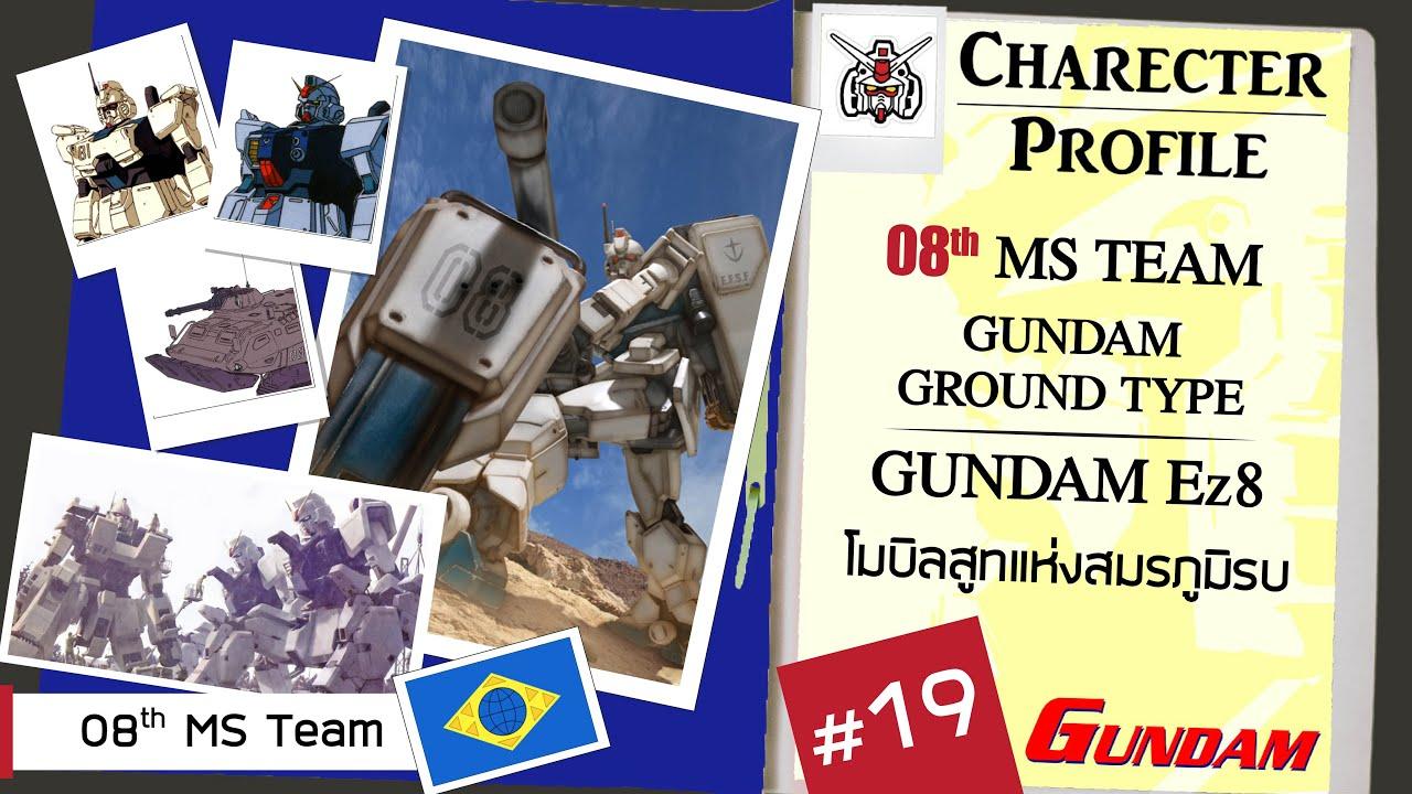 ประวัติ Gundam  #19 08th MS team (Gundam Ground type/ Gundam Ez8) โมบิลสูทแห่งสมรภูมิรบ [Seamindz]