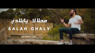 Salah Ghaly - Ma7lak ya bladi - صلاح غالي - محلاك يا بلادي | Official Music Video