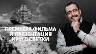 """Премьера фильма """"Паруса мира"""" и презентация кругосветной экспедиции"""