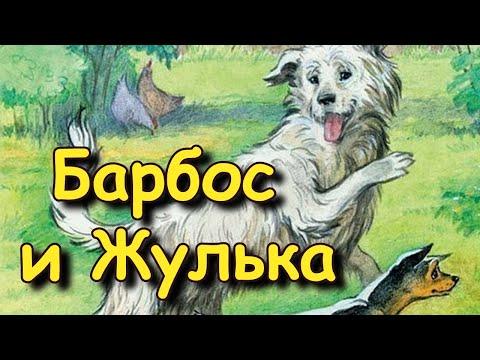 Барбос и жулька мультфильм