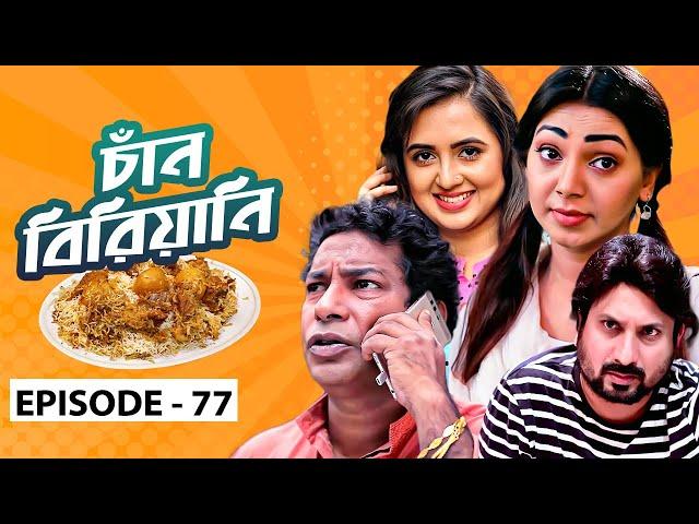 Chan Biriyani | Ep 77 | Mosharraf Karim, Prova, Saju Khadem,Tania Brishty | Bangla Drama Serial 2020