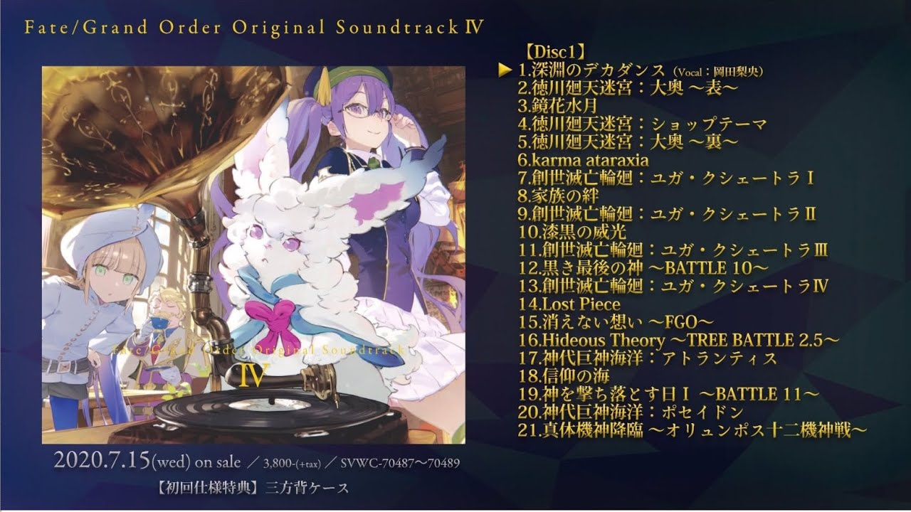 「Fate/Grand Order Original Soundtrack Ⅳ」試聴動画