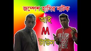 Bangla New Drama 2017 - I am Town | Eider TV natok
